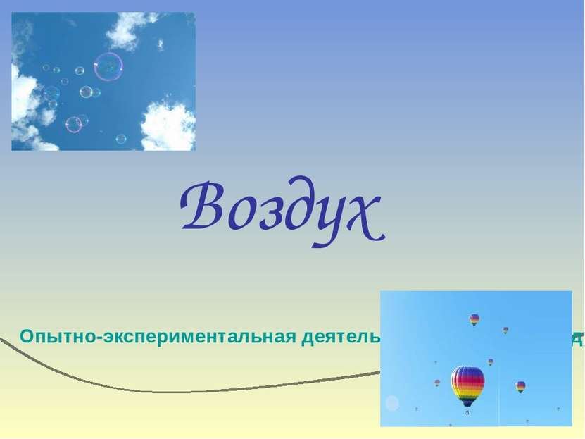 """Воздух Опытно-экспериментальная деятельность (опыты с воздухом)»"""""""