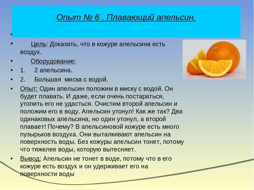 Опыт № 6 . Плавающий апельсин.  Цель: Доказать, что в кожуре апельсина...