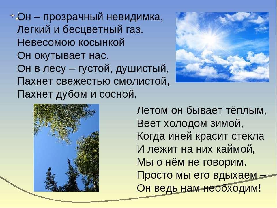 Летом он бывает тёплым, Веет холодом зимой, Когда иней красит стекла И лежит ...