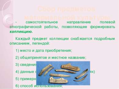 Сбор предметов материальной культуры - самостоятельное направление полевой эт...