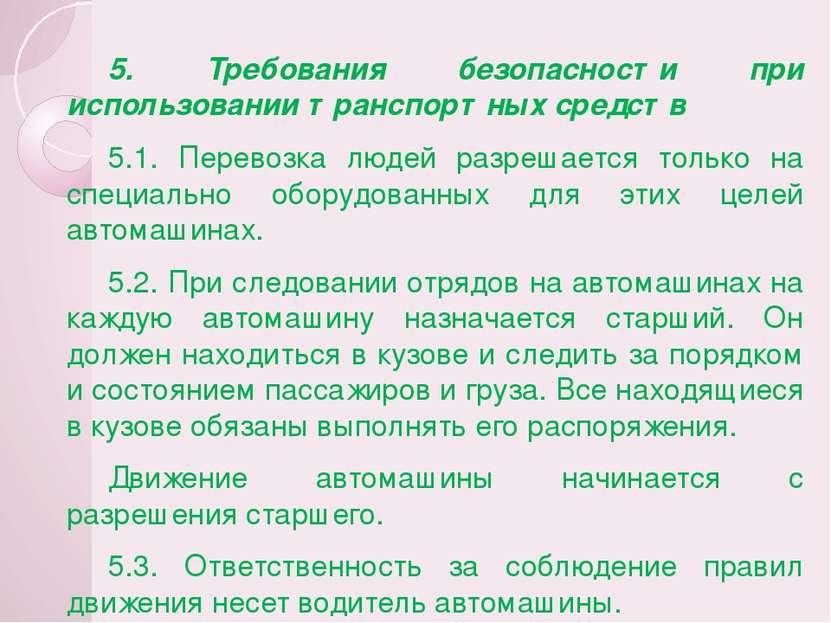 5. Требования безопасности при использовании транспортных средств 5.1. Перево...