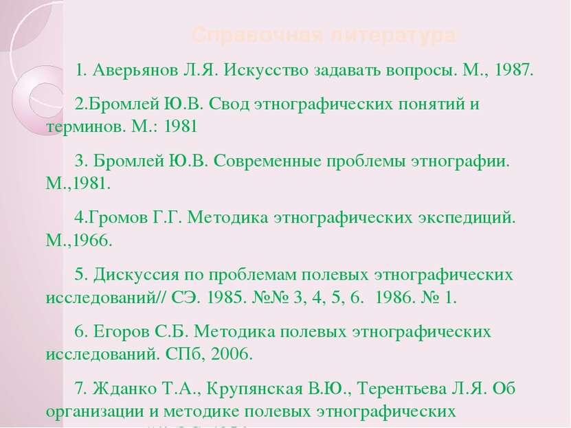 Справочная литература 1. Аверьянов Л.Я. Искусство задавать вопросы. М., 1987....