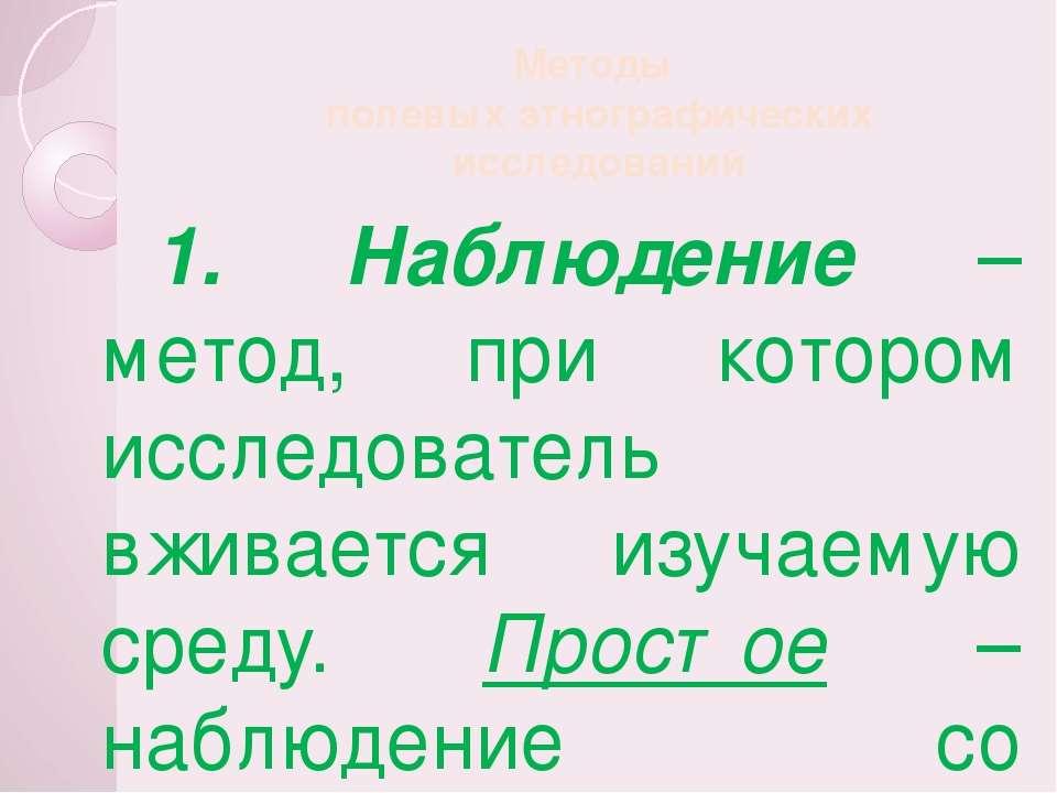 Методы полевых этнографических исследований 1. Наблюдение – метод, при которо...