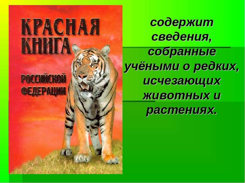 содержит сведения, собранные учёными о редких, исчезающих животных и растениях.