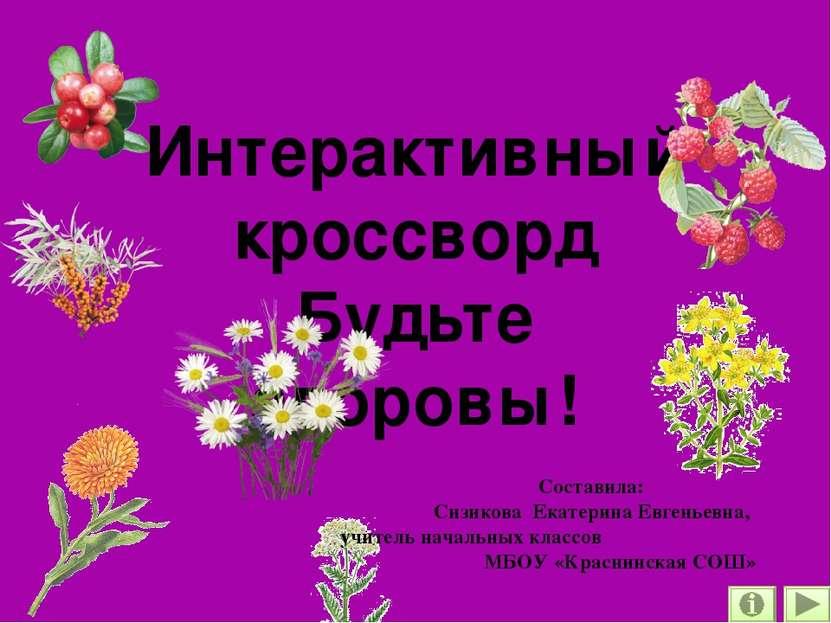 Интерактивный кроссворд Будьте здоровы! Составила: Сизикова Екатерина Евгенье...