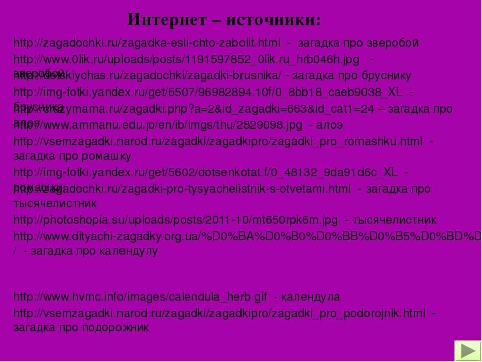 http://www.liveinternet.ru/showjournal.php?journalid=3640123&jday=31&jyear=20...