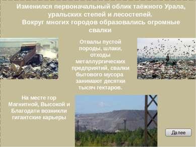 Загрязнение атмосферы На долю промышленных районов Урала приходится 46% выбро...