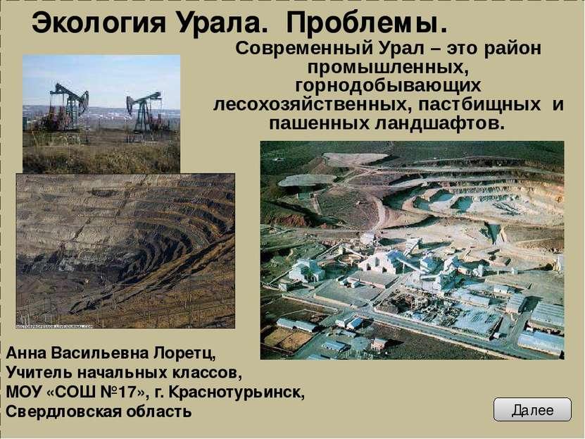 Далее Современный Урал – это район промышленных, горнодобывающих лесохозяйств...