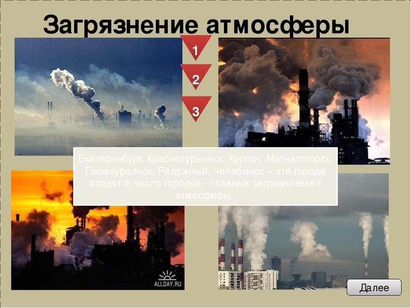 В результате крупной аварии на объединении «Маяк» под Челябинском в 1957 г. в...