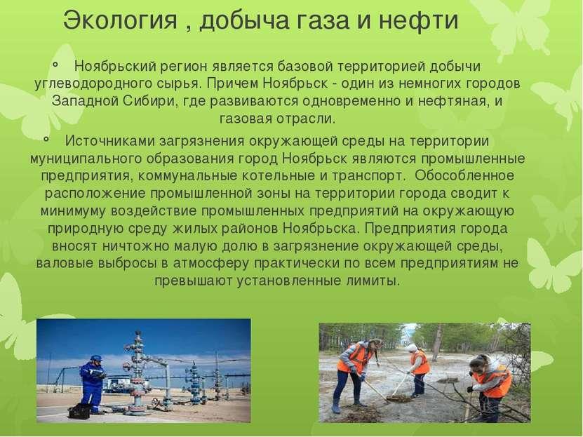 Экология , добыча газа и нефти Ноябрьский регион является базовой территорией...