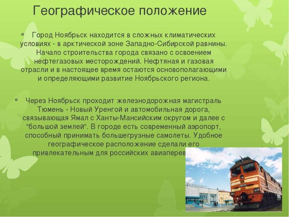 Географическое положение Город Ноябрьск находится в сложных климатических усл...