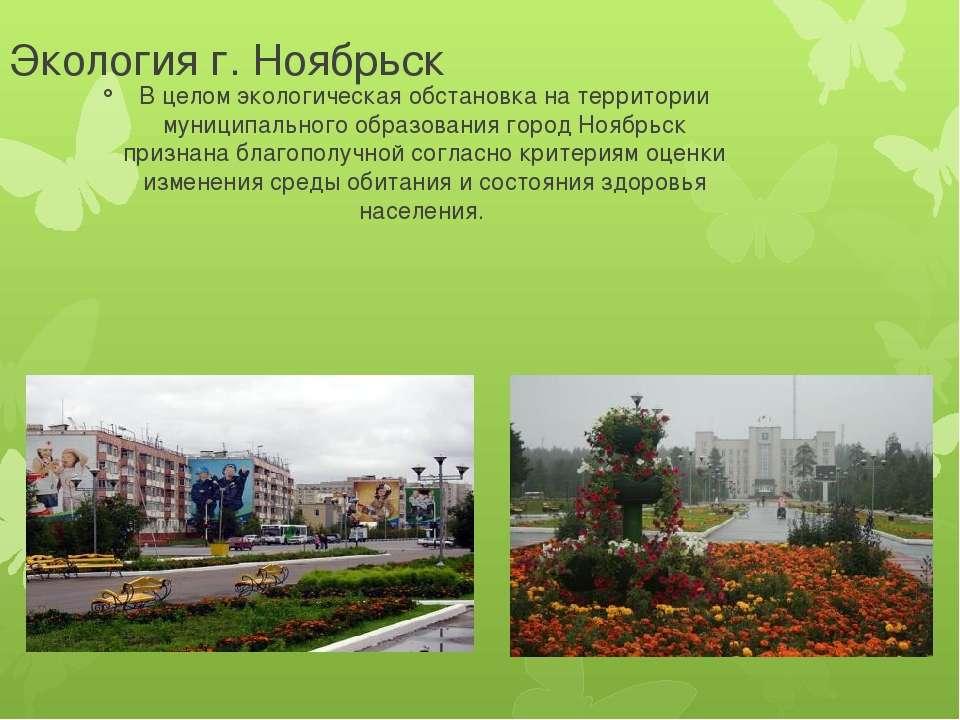 Экология г. Ноябрьск В целом экологическая обстановка на территории муниципал...