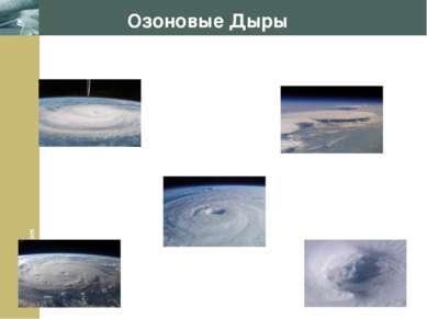 Озоновые Дыры www.themegallery.com