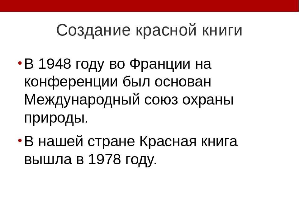 Создание красной книги В 1948 году во Франции на конференции был основан Межд...