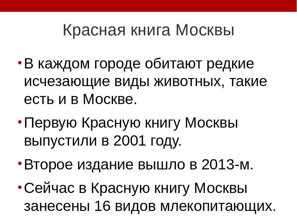 Красная книга Москвы В каждом городе обитают редкие исчезающие виды животных,...