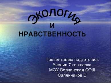 Презентацию подготовил: Ученик 7-го класса МОУ Волчанская СОШ Салянников С И ...