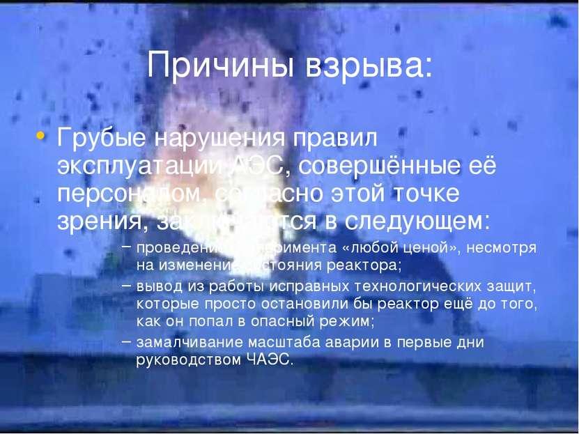 Причины взрыва: Грубые нарушения правил эксплуатации АЭС, совершённые её перс...