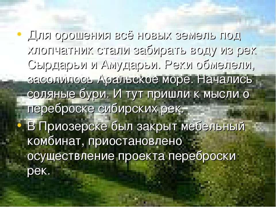 Для орошения всё новых земель под хлопчатник стали забирать воду из рек Сырда...
