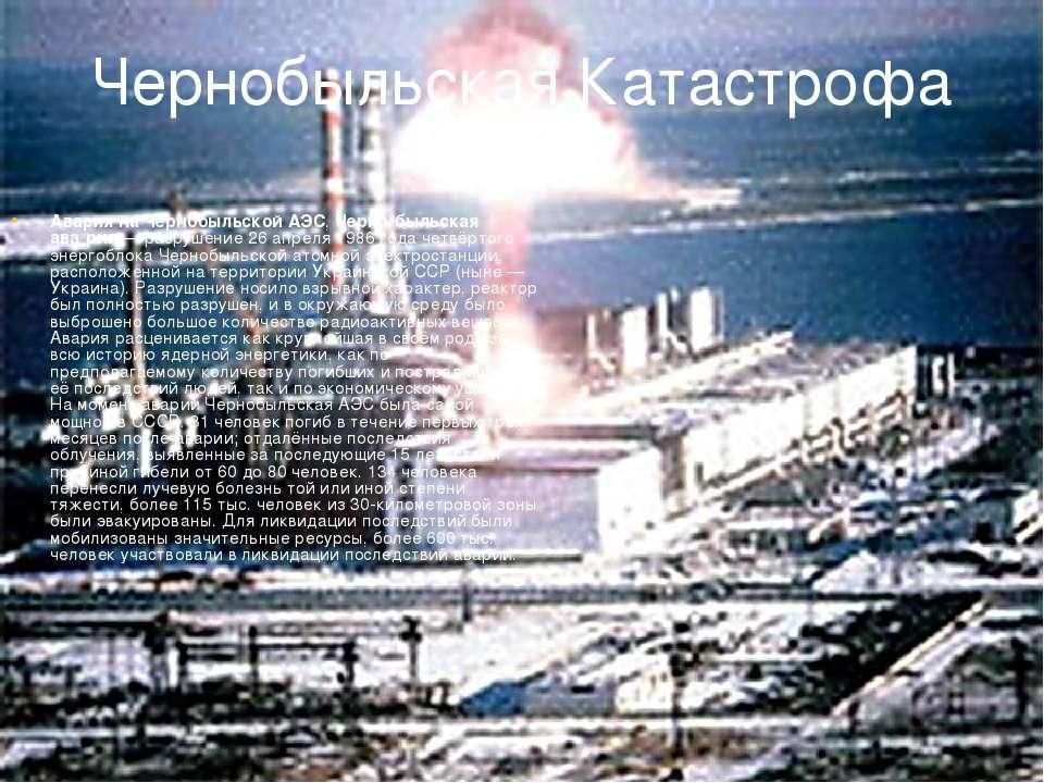 Чернобыльская Катастрофа Авария на Чернобыльской АЭС, Черно быльская ава рия...