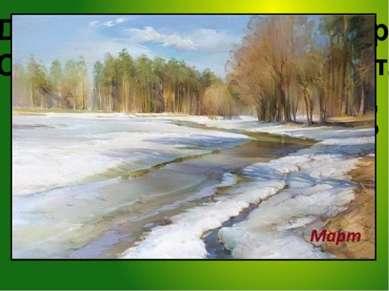 Дует теплый нежный ветер, Солнышко все ярче светит. Снег худеет, мякнет, тает...