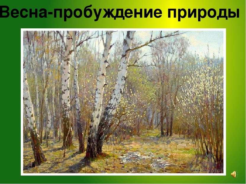 Я раскрываю почки В зелёные листочки, Деревья одеваю, Посевы поливаю. Движени...