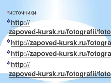 ИСТОЧНИКИ http://zapoved-kursk.ru/fotografii/fotografii-mlekopitayuschie.html...