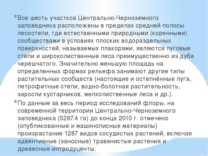 Все шесть участков Центрально-Черноземного заповедника расположены в пределах...