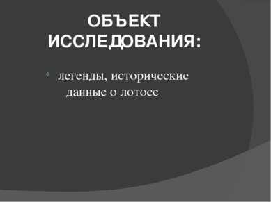 ОБЪЕКТ ИССЛЕДОВАНИЯ: легенды, исторические данные о лотосе