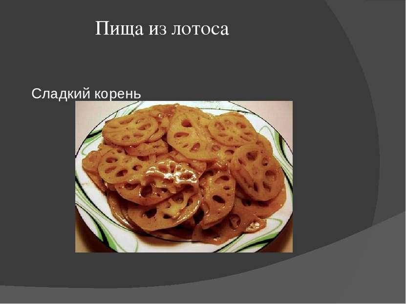 Пища из лотоса Сладкий корень