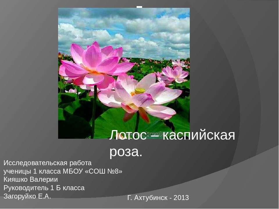 Исследовательская работа ученицы 1 класса МБОУ «СОШ №8» Кияшко Валерии Руково...