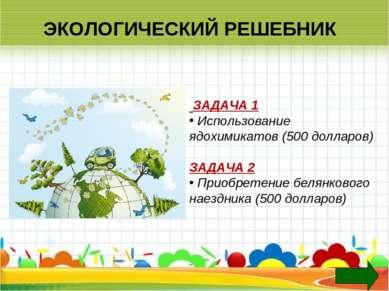 ЭКОЛОГИЧЕСКИЙ РЕШЕБНИК  ЗАДАЧА 1 Использование ядохимикатов (500 долларов) З...