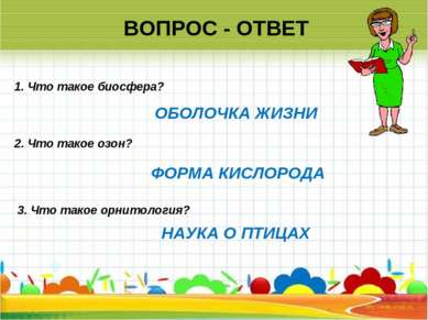 ВОПРОС - ОТВЕТ 2. Что такое озон? 1. Что такое биосфера? 3. Что такое орнитол...