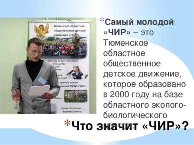 Что значит «ЧИР»? Самый молодой «ЧИР» – это Тюменское областное общественное ...