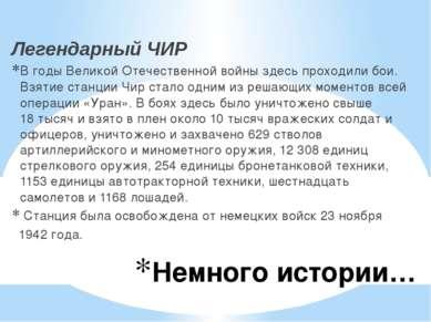 Немного истории… Легендарный ЧИР В годыВеликой Отечественной войныздесь про...