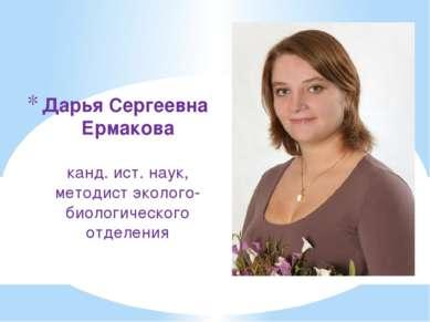 Дарья Сергеевна Ермакова канд. ист. наук, методист эколого-биологического отд...