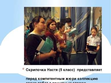 Скрипочка Настя (5 класс) представляет перед компетентным жюри коллекцию свои...