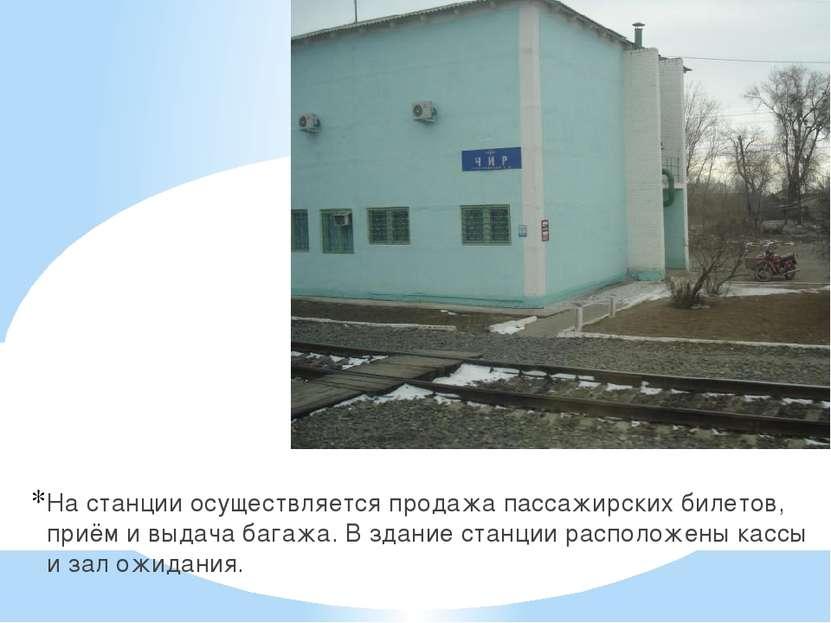На станции осуществляется продажа пассажирских билетов, приём и выдача багажа...