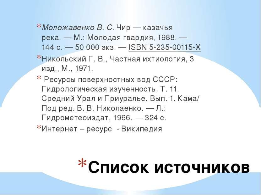 Список источников Моложавенко В. С.Чир — казачья река.—М.:Молодая гвардия...