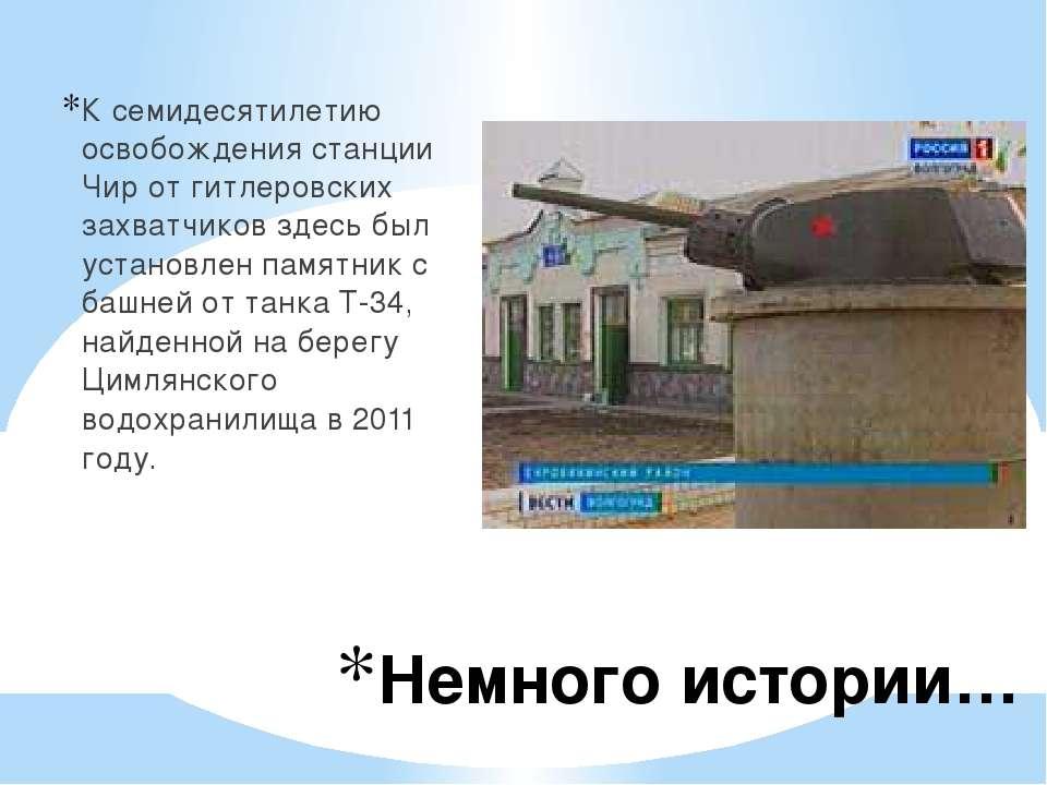 Немного истории… К семидесятилетию освобождения станции Чир от гитлеровских з...