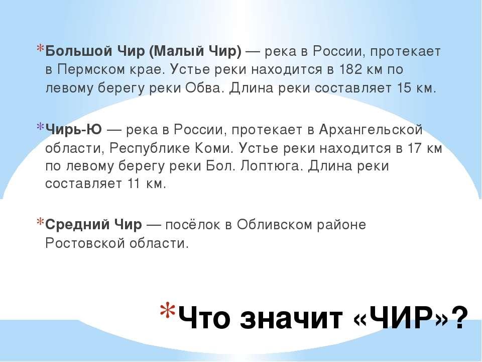 Что значит «ЧИР»? Большой Чир (Малый Чир)—рекавРоссии, протекает вПермск...