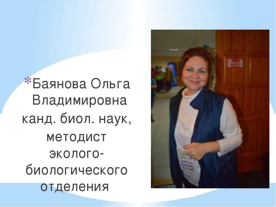 Баянова Ольга Владимировна канд. биол. наук, методист эколого-биологического ...