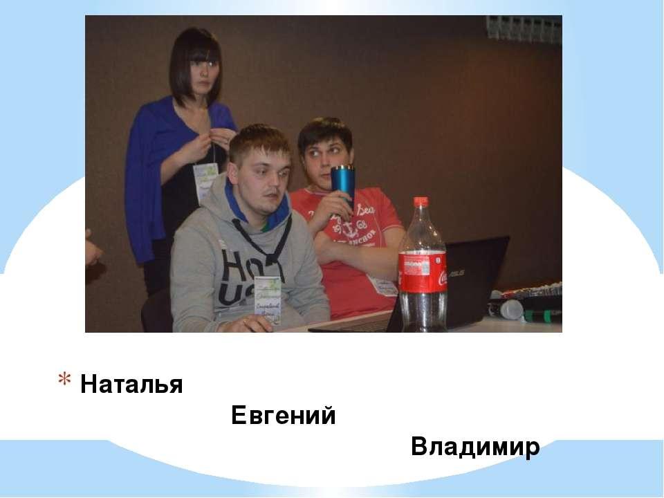 Наталья Евгений Владимир