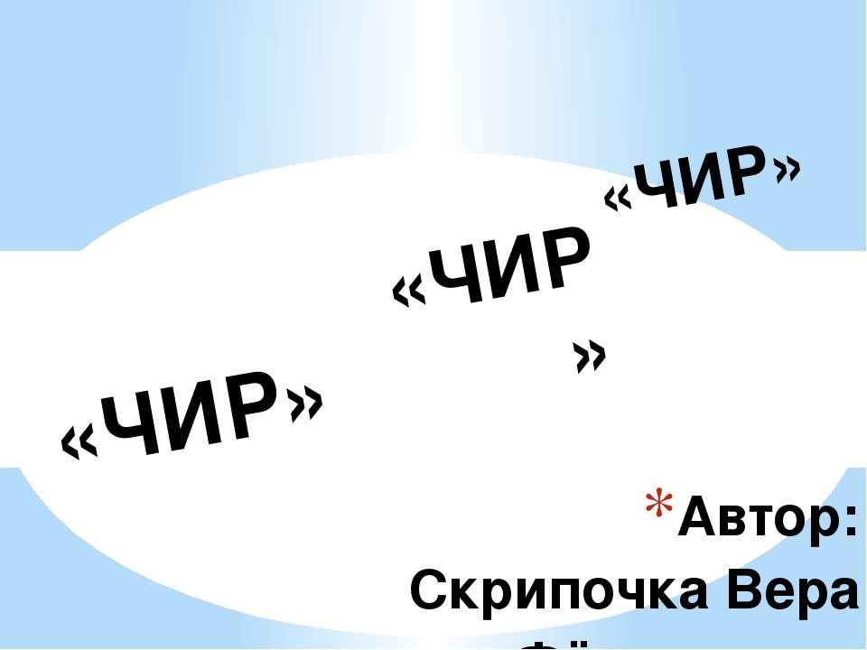 Автор: Скрипочка Вера Фёдоровна, руководитель изостудии «Юный художник», МАОУ...