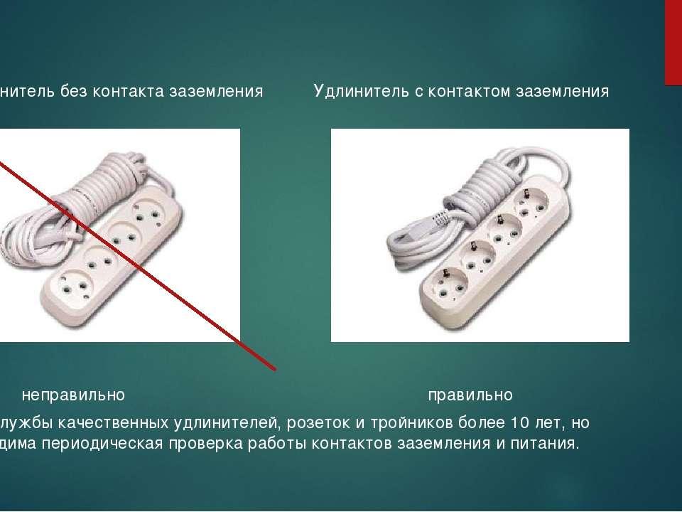 Удлинитель без контакта заземления Удлинитель с контактом заземления неправил...