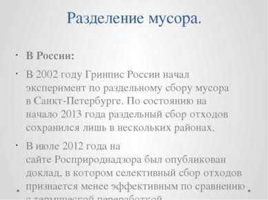 Разделение мусора. В России: В2002годуГринпис Россииначал эксперимент по ...