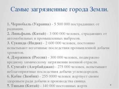 Самые загрязненные города Земли. 1. Чернобыль (Украина) - 5 500 000 пострадав...