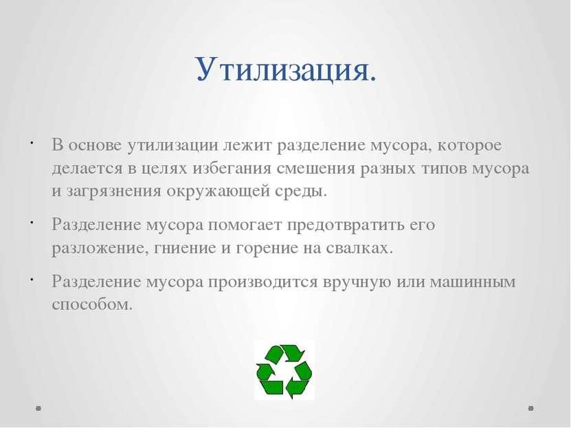 Утилизация. В основе утилизации лежит разделение мусора, которое делается в ц...