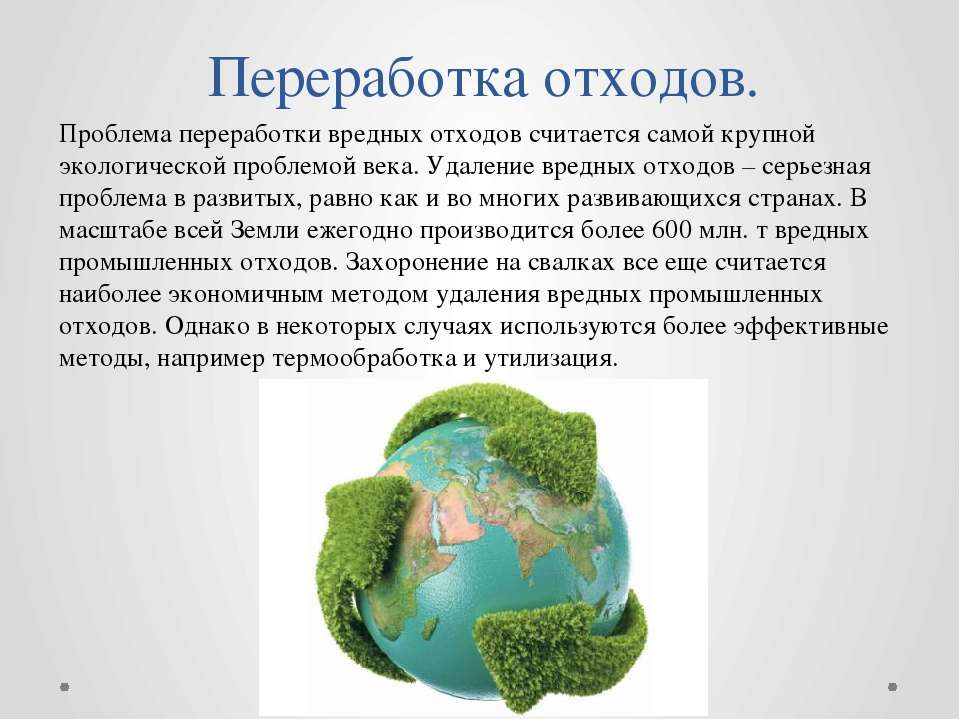 Переработка отходов. Проблема переработки вредных отходов считается самой кру...