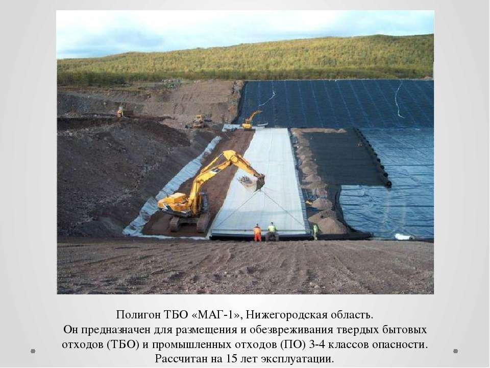 Полигон ТБО «МАГ-1», Нижегородская область. Онпредназначен для размещения и...