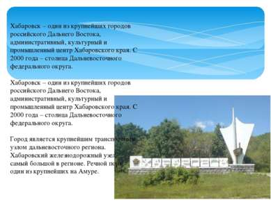 Хабаровск – один из крупнейших городов российского Дальнего Востока, админист...